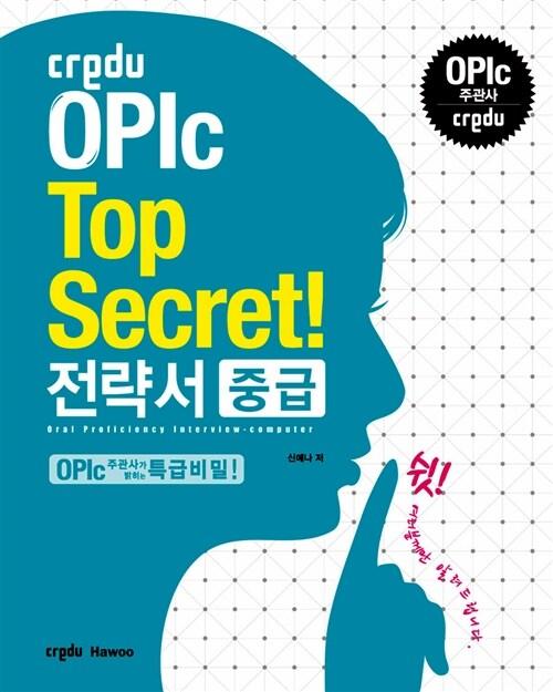 Credu OPIc Top Secret 전략서 중급