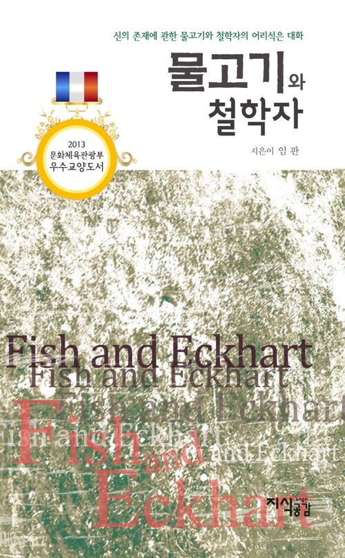 물고기와 철학자