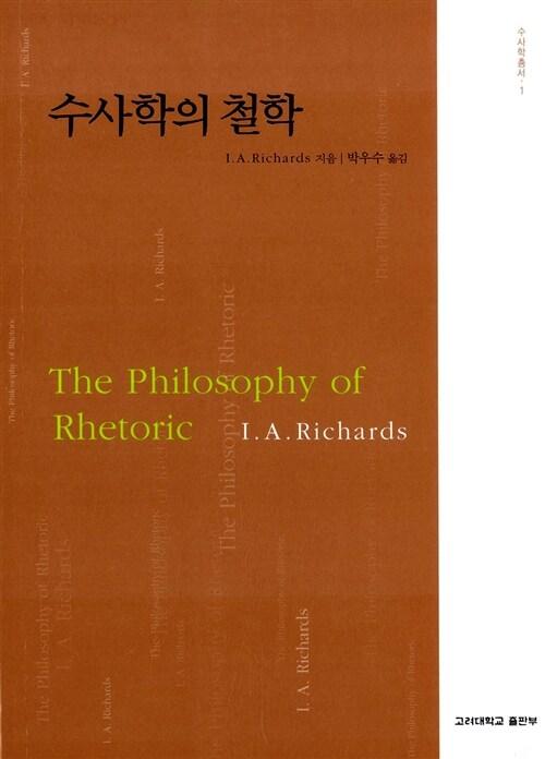 수사학의 철학