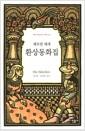 [중고] 환상동화집