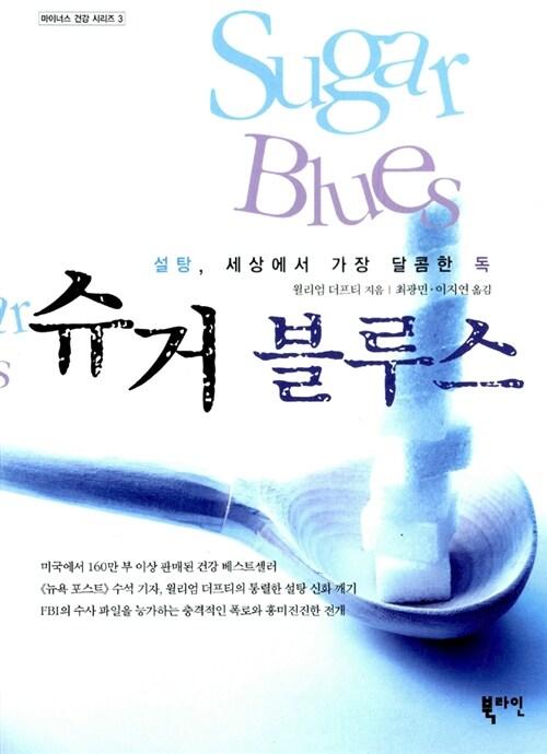 [중고] 슈거 블루스