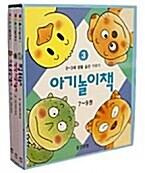 아기놀이책 세트 3 - 전3권