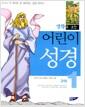 [중고] 만화로 보는 어린이 성경 1