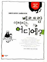 온라인 서점으로 이동 ISBN:8952717872