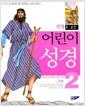 [중고] 만화로 보는 어린이 성경 2