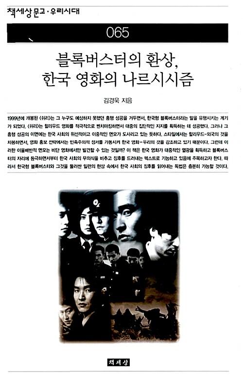 블록버스터의 환상, 한국 영화의 나르시시즘