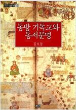 동방 기독교와 동서문명