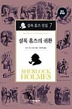 셜록 홈즈 전집 7 : 셜록 홈즈의 귀환 (양장)