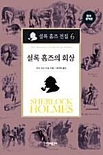 셜록 홈즈 전집 6 : 셜록 홈즈의 회상 (양장)