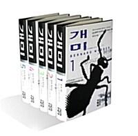 개미 세트 - 전5권 (양장)