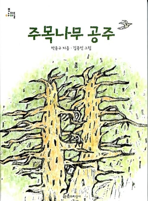 주목나무 공주