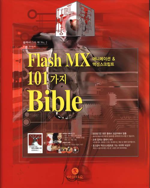 (옆에 두고 바로 활용하는) Flash MX 액션스크립트 사전