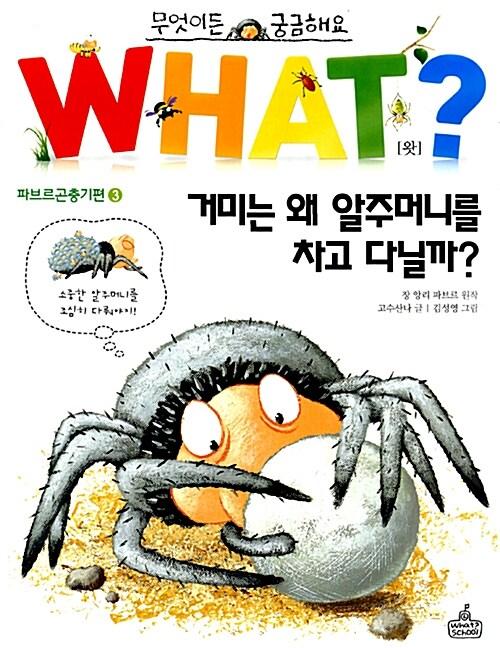 WHAT 왓? 15 거미는 왜 알주머니를 차고 다닐까?