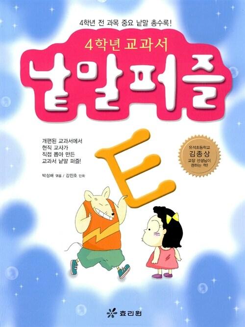 4학년 교과서 낱말퍼즐