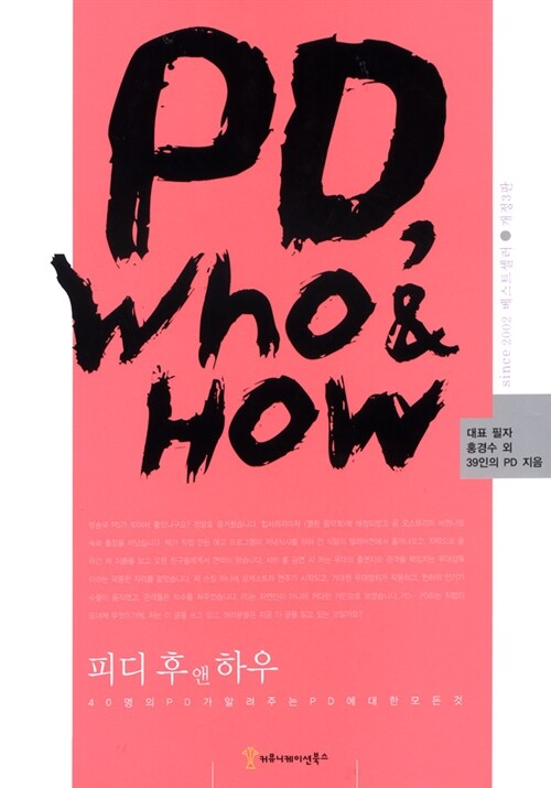 [중고] PD, Who & How