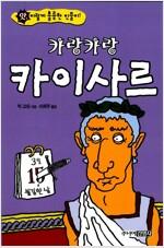 [중고] 카랑카랑 카이사르
