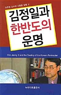 김정일과 한반도의 운명