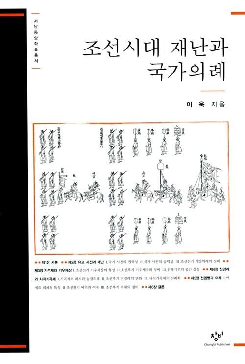 조선시대 재난과 국가의례