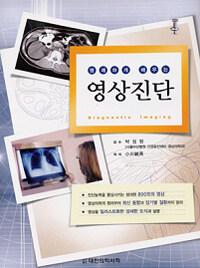 (명쾌하게 배우는) 영상진단