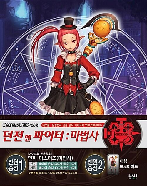 던전앤파이터 마스터즈 가이드북 Vol.5 : 마법사