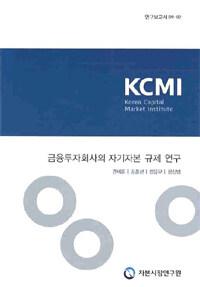 금융투자회사의 자기자본 규제 연구