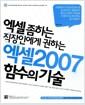 [중고] 엑셀 2007 함수의 기술