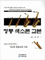 [중고] 정통 색소폰 교본