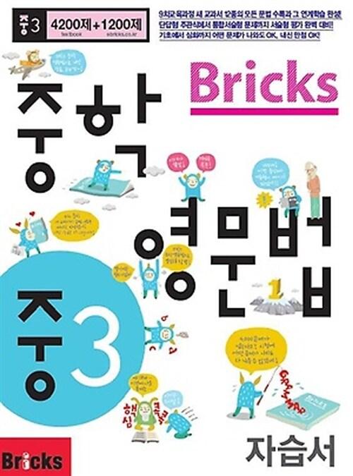 Bricks 중학 영문법 중3 자습서
