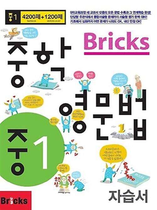 Bricks 중학 영문법 중1 자습서