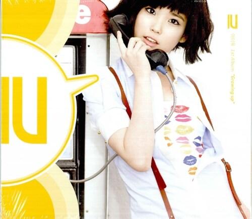 아이유 (IU) 1집 - Growing Up