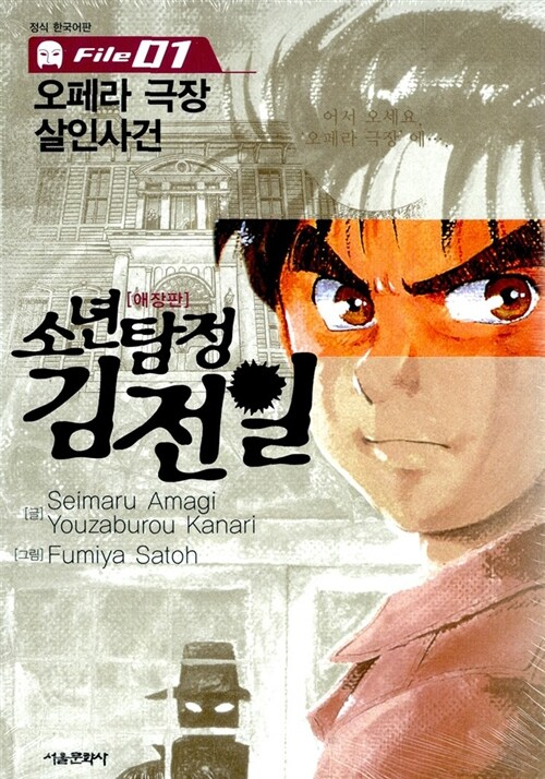 소년탐정 김전일 애장판 1