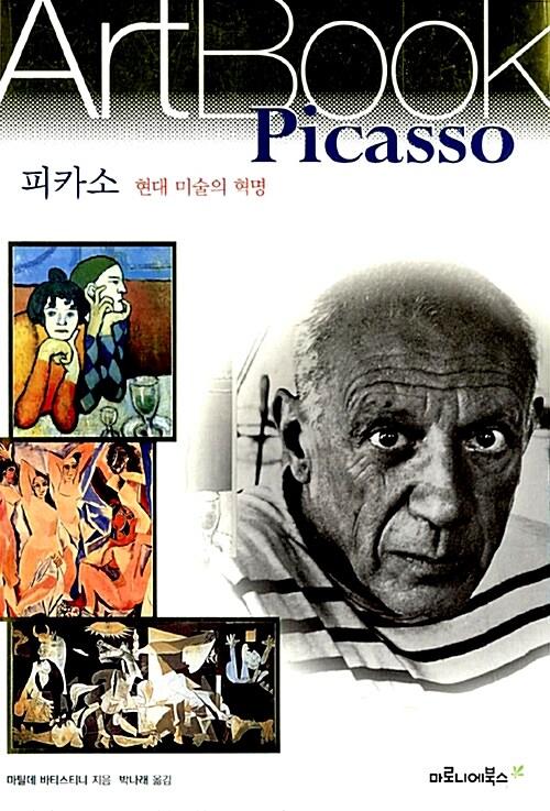 피카소 : 현대 미술의 혁명