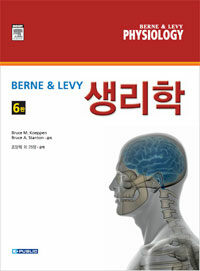 (Berne & Levy) 생리학