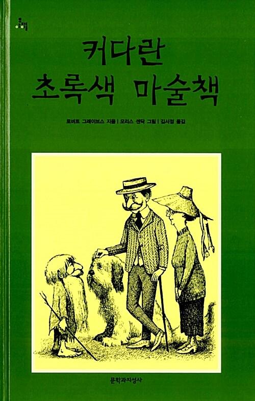 커다란 초록색 마술책