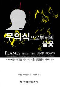 무의식으로부터의 불꽃 : 마이클 아이건 박사의 서울 정신분석 세미나