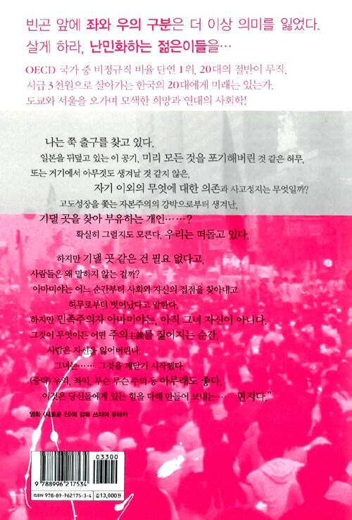 성난 서울 : 미래를..잃어버린..젊은 세대에게..건네는..스무..살의..사회학