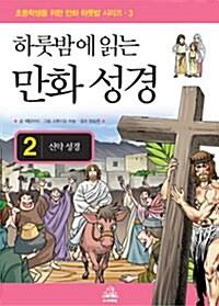 하룻밤에 읽는 만화 성경 2 : 신약 성경