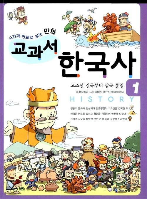 만화 교과서 한국사 1 : 고조선의 건국부터 삼국 통일