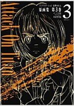 TVアニメ-ション 進擊の巨人 原畵集 第3卷 #8~#11 (大型本)