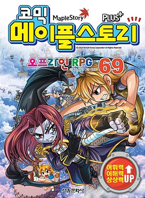 코믹 메이플 스토리 오프라인 RPG 69