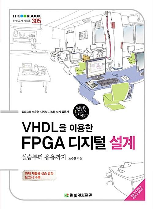 VHDL을 이용한 FPGA 디지털 설계