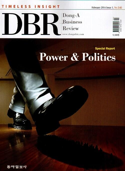 동아 비즈니스 리뷰 Dong-A Business Review Vol.146