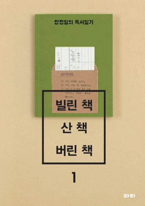 빌린 책 산 책 버린 책 : 장정일의 독서일기