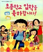 초등학교 입학을 축하합니다! (워크북 포함)