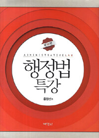 행정법특강 제13판