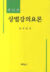 상법강의요론 / 제13판