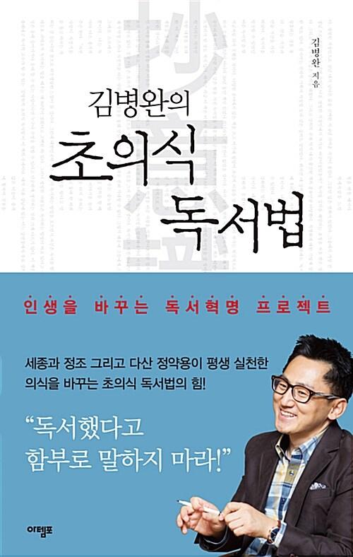 (김병완의)초의식 독서법 : 인생을 바꾸는 독서혁명 프로젝트