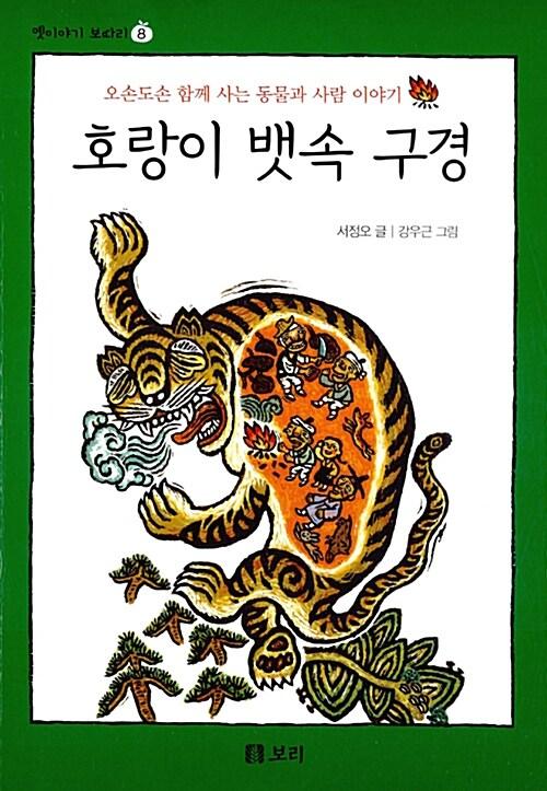 호랑이 뱃속 구경 (보급판)