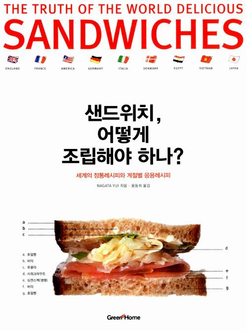 샌드위치, 어떻게 조립해야 하나? : 세계의 정통레시피와 계절별 응용레시피
