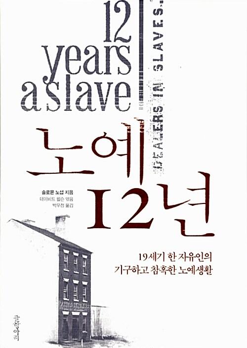 노예 12년